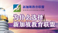 为什么选择新加坡教育联盟